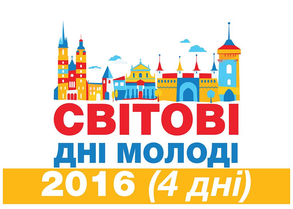 СДМ-2016: Краків (4 дні)