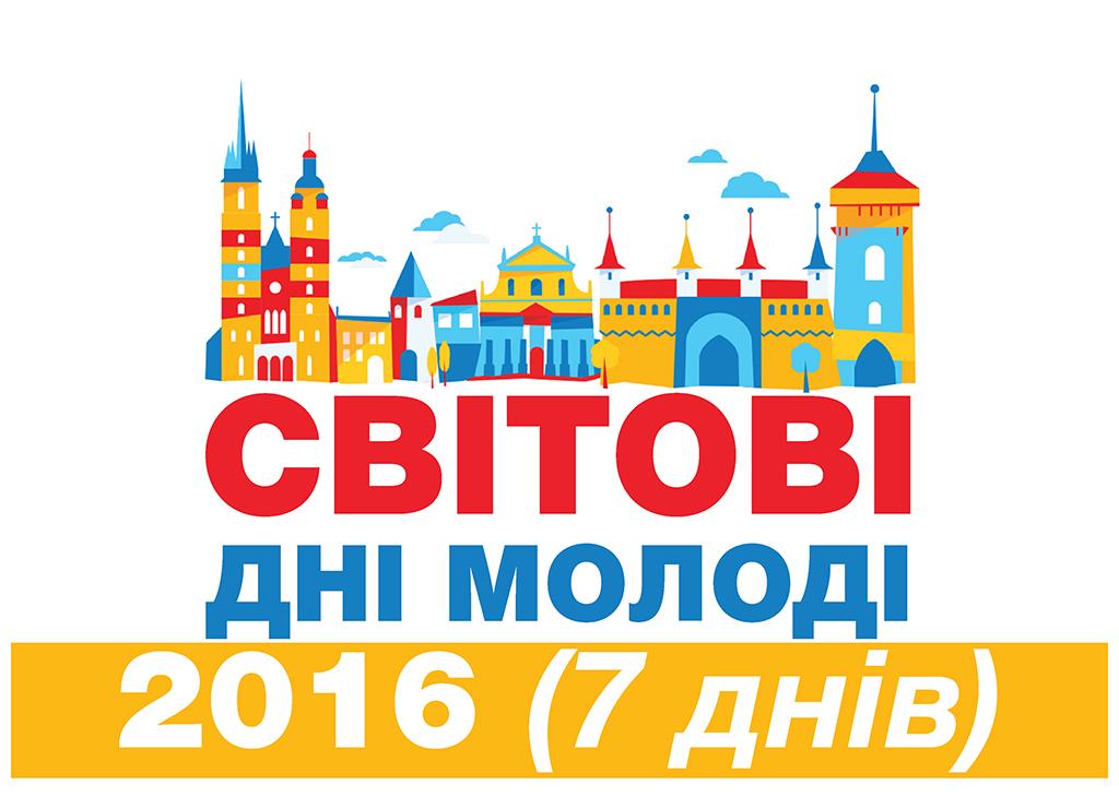 СДМ-2016: Краків (7 днів)