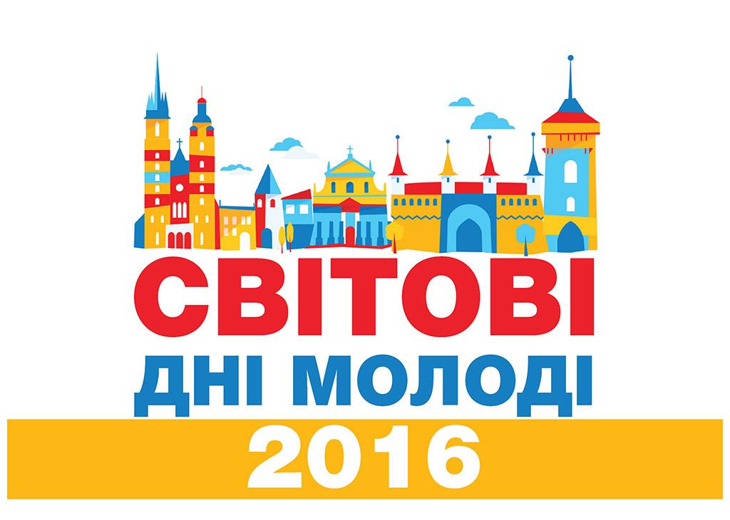 СДМ-2016: довша програма