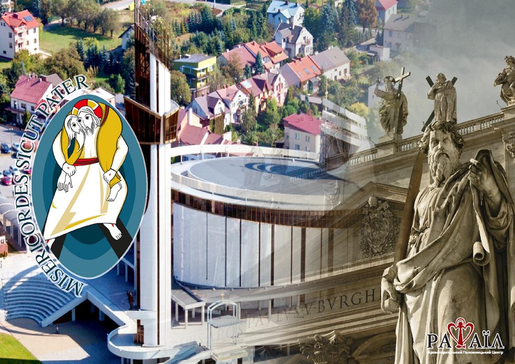 Паломництво Ювілейного року Милосердя: Лагевніки + Рим