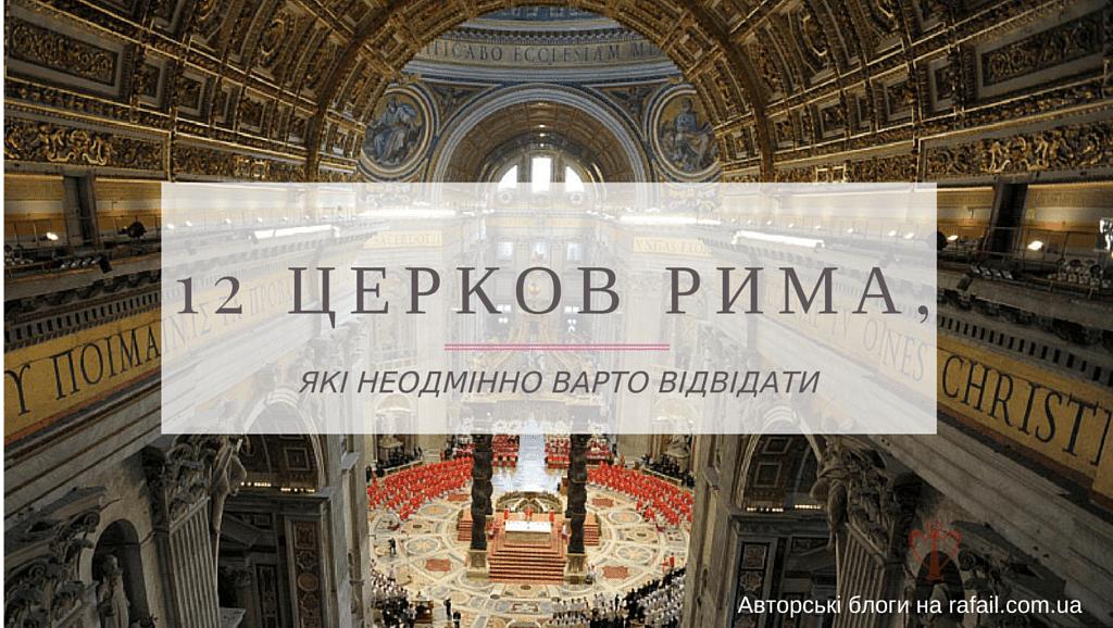 12 церков Рима, які варто відвідати