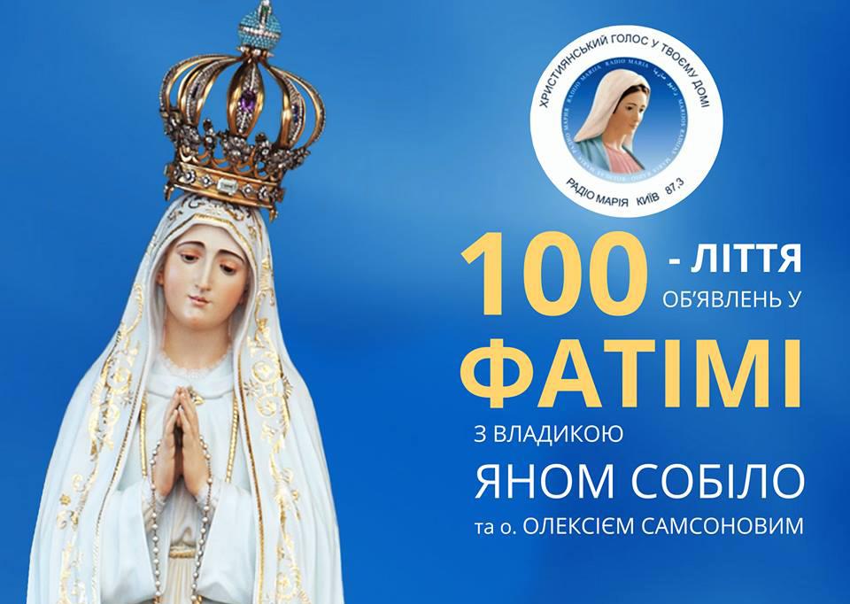 Ювілейне паломництво до Фатіми на річницю об'явлень (римо-католицька група)