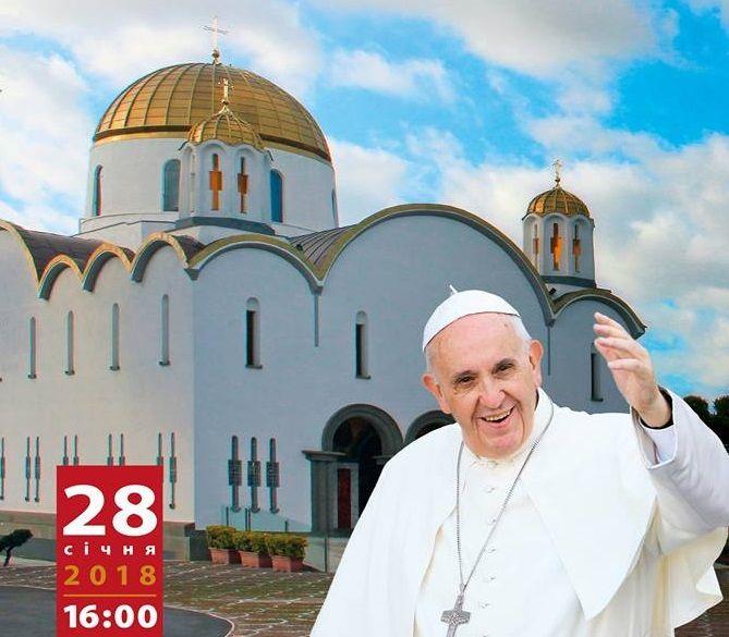 Папа Франциск відвідає український собор у Римі