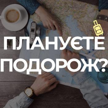 Плануєте подорож? Дозвольте допомогти!