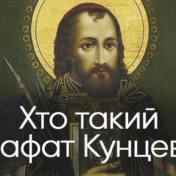 Хто такий Йосафат Кунцевич?